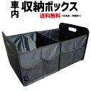 車用収納ボックス 折りたたみ 収納ケース メッシュポケット付き 整理箱 トランクボックス 大容量57x35x30cm