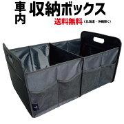 車用収納ボックス/折りたたみ/収納ケース/メッシュポケット付き