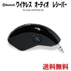 Bluetoothレシーバー 受信機 AUX 無線 ワイヤレス ブルートゥース 車載 音楽再生 ハンズフリー通話 ワイヤレス オーディオ レシーバー
