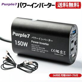 インバーター 12V 100V シガーソケット コンセント USBケーブル付属 150W Quick Charge 3.0 急速充電器 静音 カーチャージャー 車載充電器 USB 2ポート QC 3.0 DC AC カーインバーター Purple7