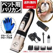 ペット用バリカン/犬用/猫用/コードレス/グルーミンググローブ付き