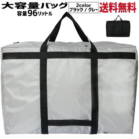 大型バッグ 大容量バッグ トートバッグ ボストンバッグ 超大型バッグ 引っ越しバッグ 荷物 運搬 衣類 布団収納袋 布団収納ケース 折りたたみ