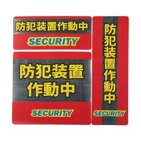 防犯ステッカー 3枚セット 防水加工仕様 屋内外両用 防犯シール 色あせしにくい セキュリティーステッカー