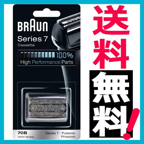 ブラウン 替刃 シリーズ7 70B (F/C70B-3 海外正規品)ブラック プロソニック 網刃・内刃一体型カセット