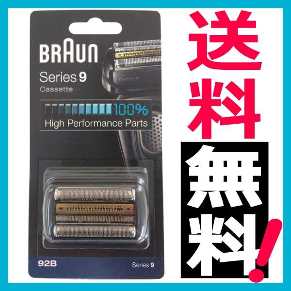 ブラウン シェーバー 替刃 シリーズ9 92B (F/C90B F/C92B 海外正規版) ブラック 網刃・内刃一体型カセット