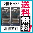 ブラウン 替刃 シリーズ9 92B (F/C90B F/C92B 海外正規版)2個セット ブラック 網刃・内刃一体型カセット