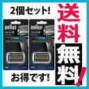 ブラウン 替刃 シリーズ9 92S (F/C90S F/C92S 海外正規版)2個セット シルバー 網刃・内刃一体型カセット 並行輸入品