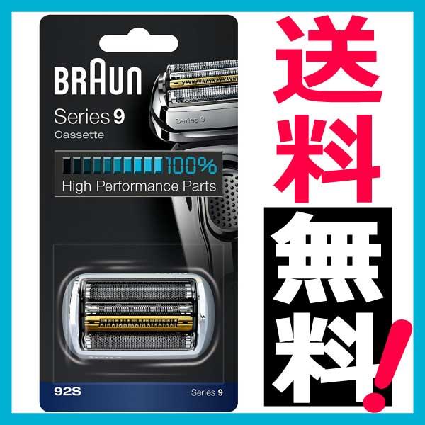 ブラウン シェーバー 替刃 シリーズ9 92S (F/C90S F/C92S 海外正規版) シルバー 網刃・内刃一体型カセット