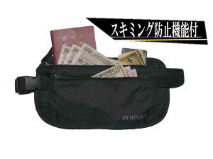 超軽量&通気性抜群/フリーサイズ/海外旅行時の盗難防止!