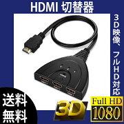 3HDMItoHDMI/メス→オス/HDMI切替器/セレクター/3D対応/fullHD