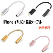 iPhone/イヤホン変換ケーブル/3.5mmステレオミニジャック
