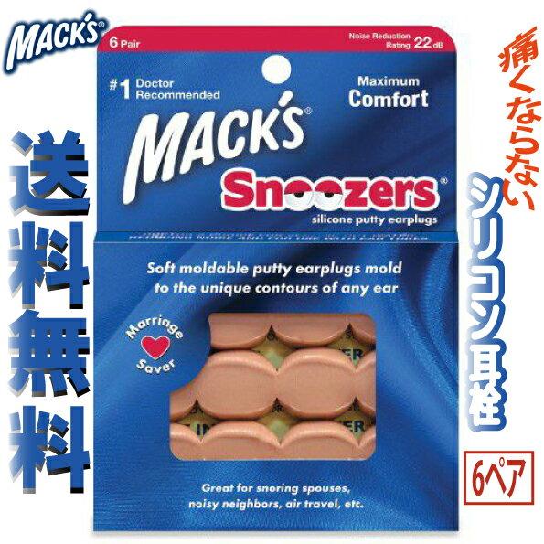 シリコン 耳栓 マックスピローソフト ベージュ イヤープラグ 痛くならない Macks Pillow Soft