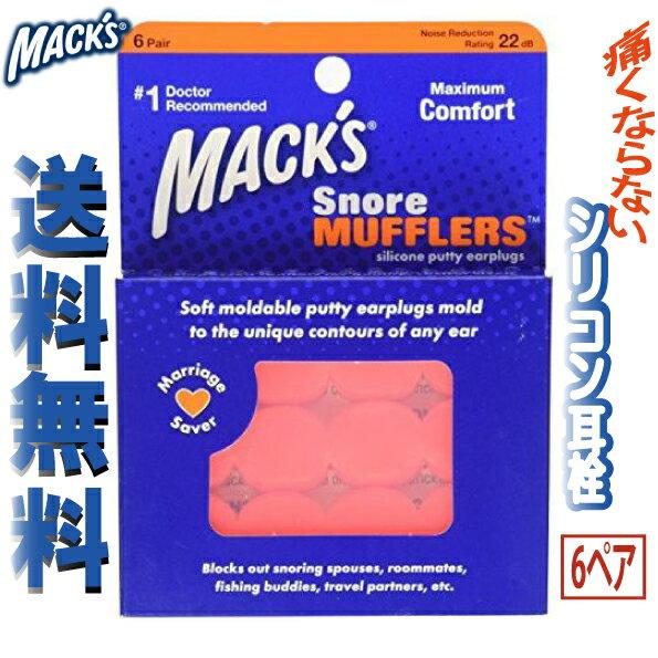 シリコン 耳栓 マックスピローソフト オレンジ イヤープラグ 水泳用 ライブ 睡眠 いびき 旅行 痛くならない Macks Pillow Soft