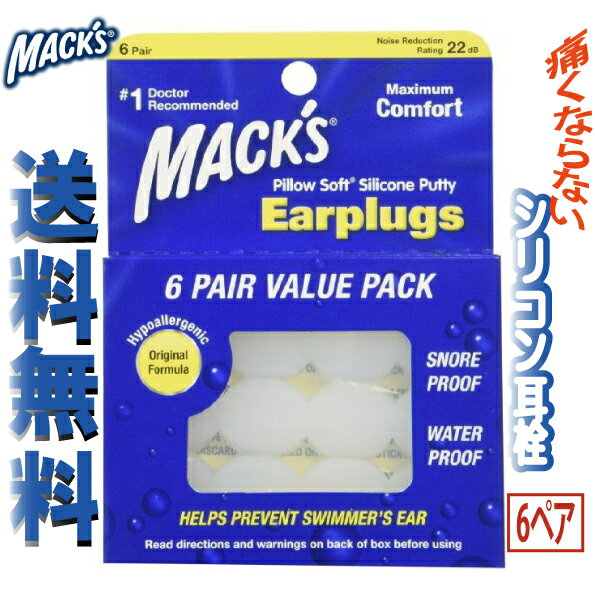 シリコン 耳栓 マックスピローソフト ホワイト イヤープラグ 水泳用 ライブ 睡眠 いびき 旅行 痛くならない Macks Pillow Soft