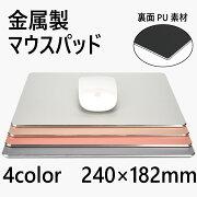 マウスパッド/おしゃれ/金属製/リバーシブル/240*182mm