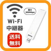 無線LAN中継器WiFi信号増幅器WIFIリピーターMAX300Mbps2.4GHz強化拡張MW301RE