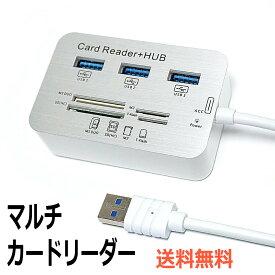 マルチカードリーダー SDカードリーダー USB3ポート SDカード マイクロSD MicroSD