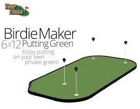 TourLinks ツアーリンクス(BIRDIE MAKER PUTTING GREEN)(6x12フィート)正規品 ゴルフ GOLF トレーニング 練習用品 パターマット