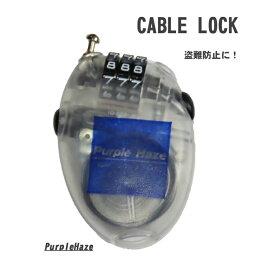 WIRE LOCK ワイヤーロック ダイヤルロック式 (PURPPLE HAZE 限定) スノーボード 盗難防止 CABLE LOCK ケーブルロック カラー:CLR(クリア)