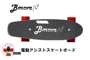 (送料無料)BMOVE PRO (パワーアップバージョン) 電動アシストスケートボード 高機能 超軽量 スケートボード スイッチ無しの電動スケボー 6ヶ月保証 お勧め商品!