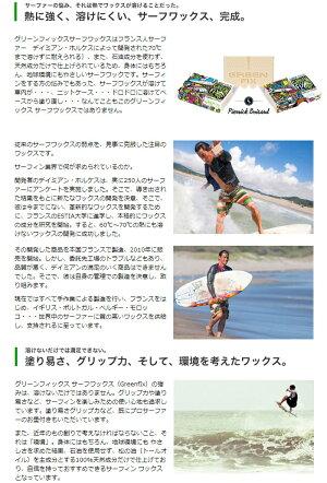 GREENFIXフリーンフィックス(サーフワックス)即納商品正規品SURFBOARDサーフボードサーフィンワックスWAX