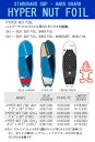 21 STARBOARD スターボード (SUP HARD BOARD - HYPER FOIL)2021 正規品 SURFBOARD サーフボード サーフィン ロングボード レンタルボ…