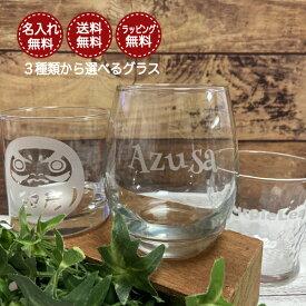 名入れ グラス3種類から選べるグラス! 送料無料 プレゼント コップ 焼酎グラス 記念品 退職祝い 食器 コップ 結婚祝い カップル 夫婦 ギフト 贈り物 昇進祝い 両親 還暦祝い 古希 喜寿 米寿 サプライズ