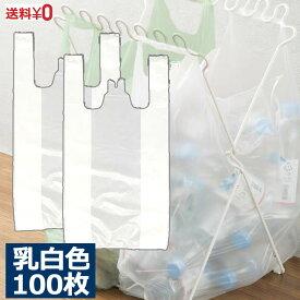 レジ袋 100枚 Lサイズ 40号 乳白色 ゴミ袋 生ごみ 買い物袋 エコバック 袋 ポリエチレン袋 ゴミ箱用 子供 大人 薄手 送料無料 ストッカー バイオマスではない 大容量 業務用