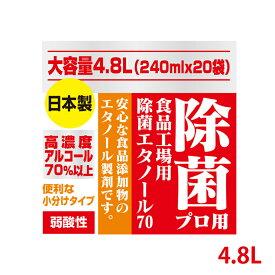 【あす楽】高濃度70% 4.8L(240mlx20)日本製/アルコール消毒/除菌プロ用エタノール70消毒液 弱酸性タイプ 植物由来100 アルコール除菌/エタノール/食品添加物