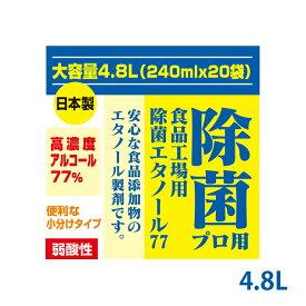 【あす楽】高濃度77% 4.8L(240mlx20)日本製 アルコール 消毒 除菌 消毒液 プロ用エタノール77 弱酸性タイプ 植物由来100 アルコール除菌 エタノール 食品添加物 消毒用アルコール スプレー 手指消毒