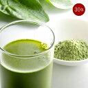 女王様のすごい青汁(30包 30杯分) 【青汁 コラーゲン/青汁 酵素】 あおじる collagen