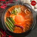 【メール便 送料無料】 生姜・カプサイシンたっぷり「噛んで食べる」ダイエット韓国チゲスープ15食セット! ダイエッ…
