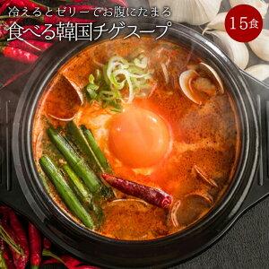 生姜・カプサイシンたっぷり「噛んで食べる」ダイエット韓国チゲスープ15食セット! diet ダイエット食品 ダイエット スープ ス−プ 置き換えダイエット 低糖質 低カロリー 糖質制限 糖質オ