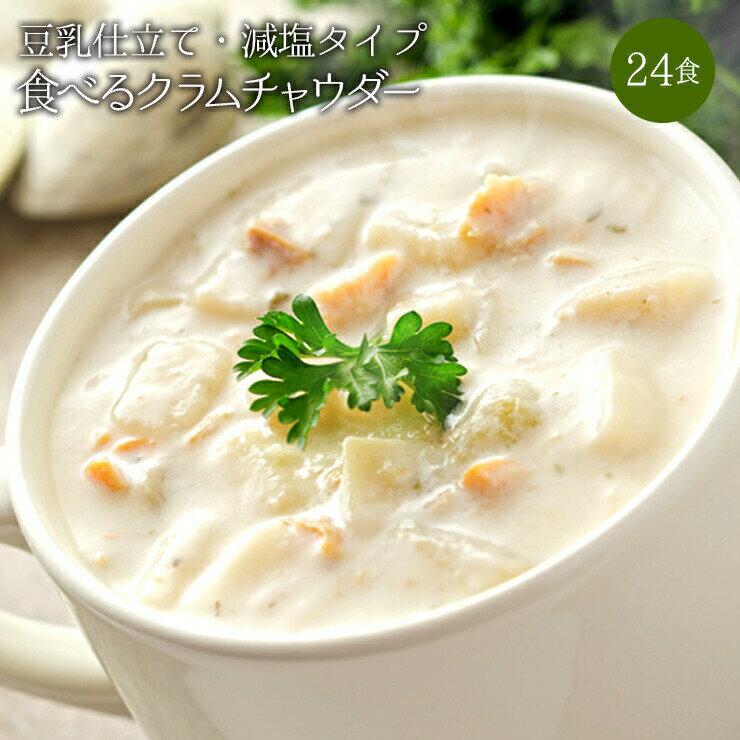 【送料無料】 ぷるるん姫 満腹美人 ダイエットクラムチャウダー24食入り!豆乳仕立て 減塩タイプ! ダイエット食品 【ダイエット スープ/diet ス−プ】