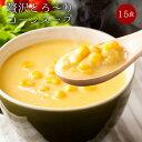 【メール便 送料無料】 24種の緑黄色野菜の贅沢とろ〜りコーンスープ15食入り! ダイエット食品/ダイエット/スープ/酵…