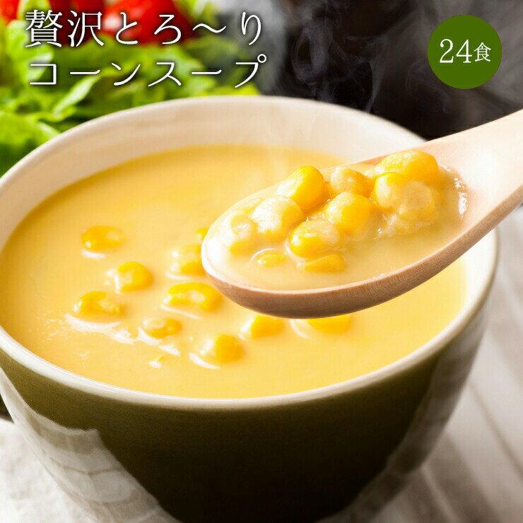 【送料無料】 24種の緑黄色野菜の贅沢とろ〜りコーンスープ24食入り! ダイエット食品/ダイエット/スープ/酵素/diet/ス−プ
