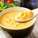あす楽対応【送料無料】 24種の緑黄色野菜の贅沢とろ〜りコーンスープ30食入り! ダイエット食品/ダイエット/スープ/…