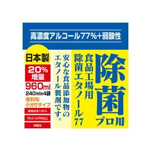 【即納】高濃度77% 960ml(240mlx4)日本製 アルコール 消毒 除菌 消毒液 プロ用エタノール77 弱酸性タイプ 植物由来100 アルコール除菌 エタノール 消毒用アルコール 手指消毒【5営業日以内出荷 土