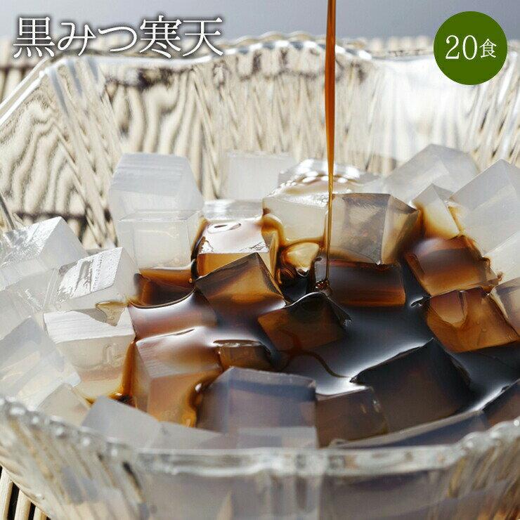 【送料無料】カロリーゼロ!黒みつ寒天20食セット! 【ダイエット食品】