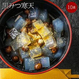 【メール便 送料無料】カロリーゼロ!黒みつ寒天10食セット! 700g(70g×10個)ちょうどいい食べきりサイズ【ダイエット食品】