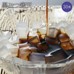 【送料無料】カロリーゼロ!黒みつ寒天30食セット! ダイエット食品
