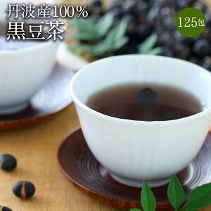丹波産100%!黒豆茶 どっさり100包+25包 計125包