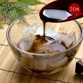 【送料無料】ゼロカロリー ダイエット 葛きり風 黒みつ付き 120g×20袋