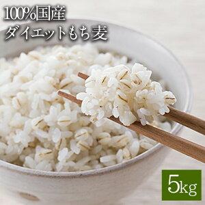 【メール便送料無料】ぷるるん姫DIETもち麦(日本産100%)1kg