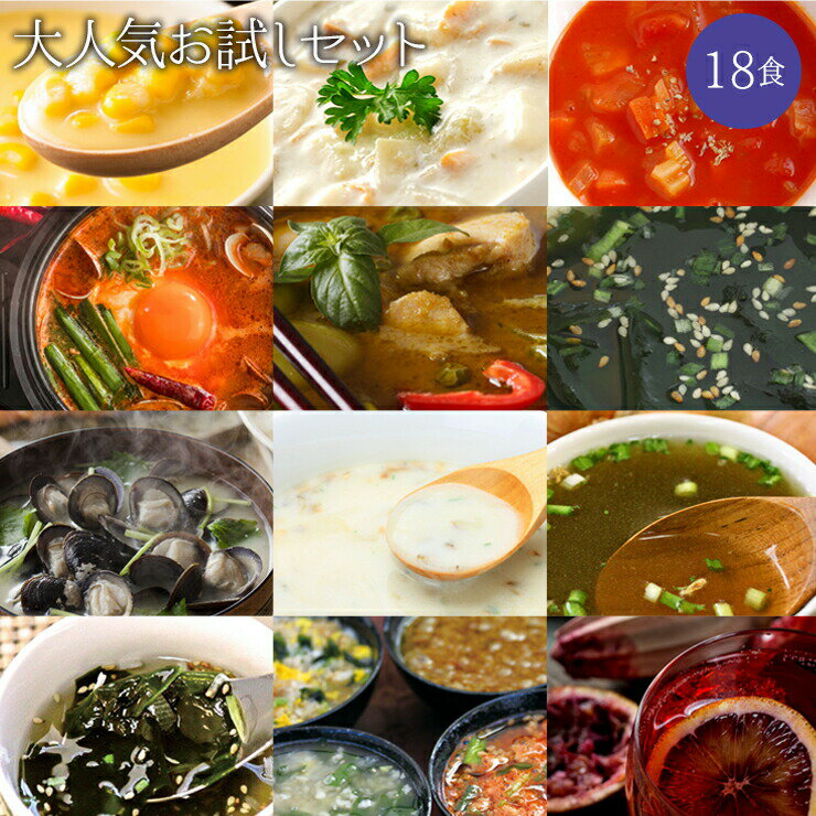 【メール便 送料無料】大人気お試しセット!18食わかめスープ、玉ねぎしじみスープ、しじみスープ、カレースープ、温活スープ、ダイエット雑炊、酵素液(非常食/スープ/ダイエット)