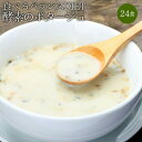 【送料無料】 ぷるるん姫 満腹美人食べるバランスDIET 10種の野菜たっぷり酵素のポタージュ 24食入り! ダイエット食…