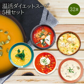 【メール便 送料無料】寒天とこんにゃくでとろ〜り温活ダイエットスープ5種類 計32食セット