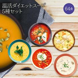 【送料無料】寒天とこんにゃくでとろ〜り温活ダイエットスープ5種類 計64食セット