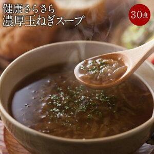【送料無料】「ぷるるん姫」 健康サラサラ!濃厚たまねぎしじみスープ30食セット!ダイエット食品 置き換えダイエット 満腹感 ダイエットスープ 糖質制限 低糖質