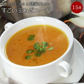 【メール便 送料無料】健康さらさら・すごい玉ねぎスープ50包 ケルセチン 水溶性食物繊維 90種類発酵エキス 1食分のビタミン配合